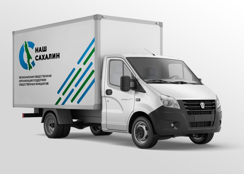 """Логотип для некоммерческой организации """"Наш Сахалин"""" фото f_7235a81a675140de.jpg"""
