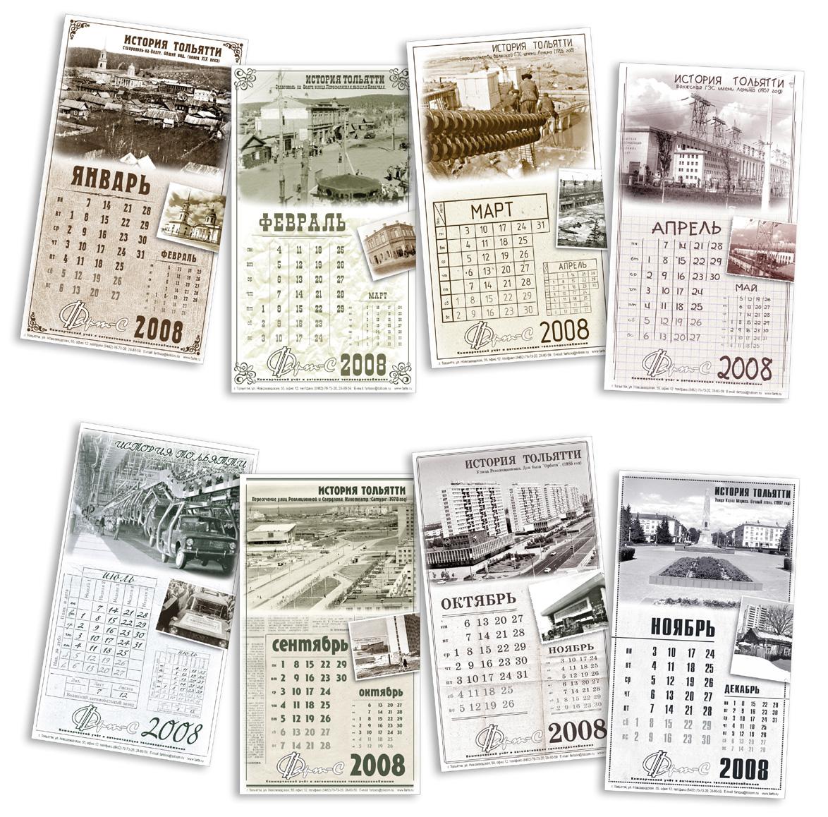 Генератор Календарей 3.55 - сделать уникальные календари.