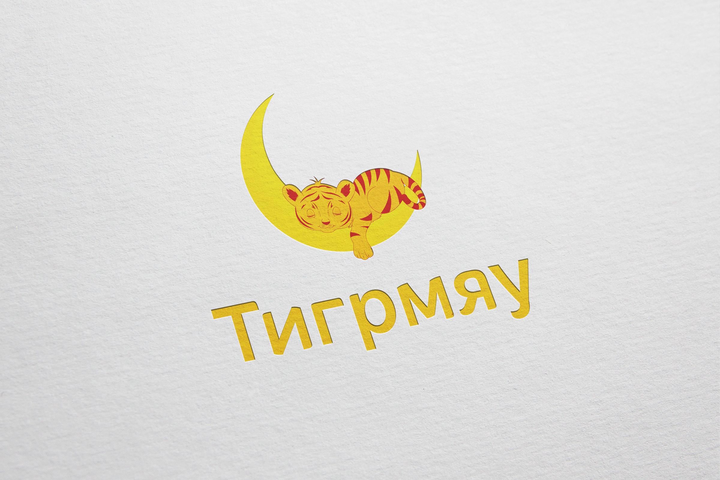 """Логотип для магазина """"Тигрмяу"""""""