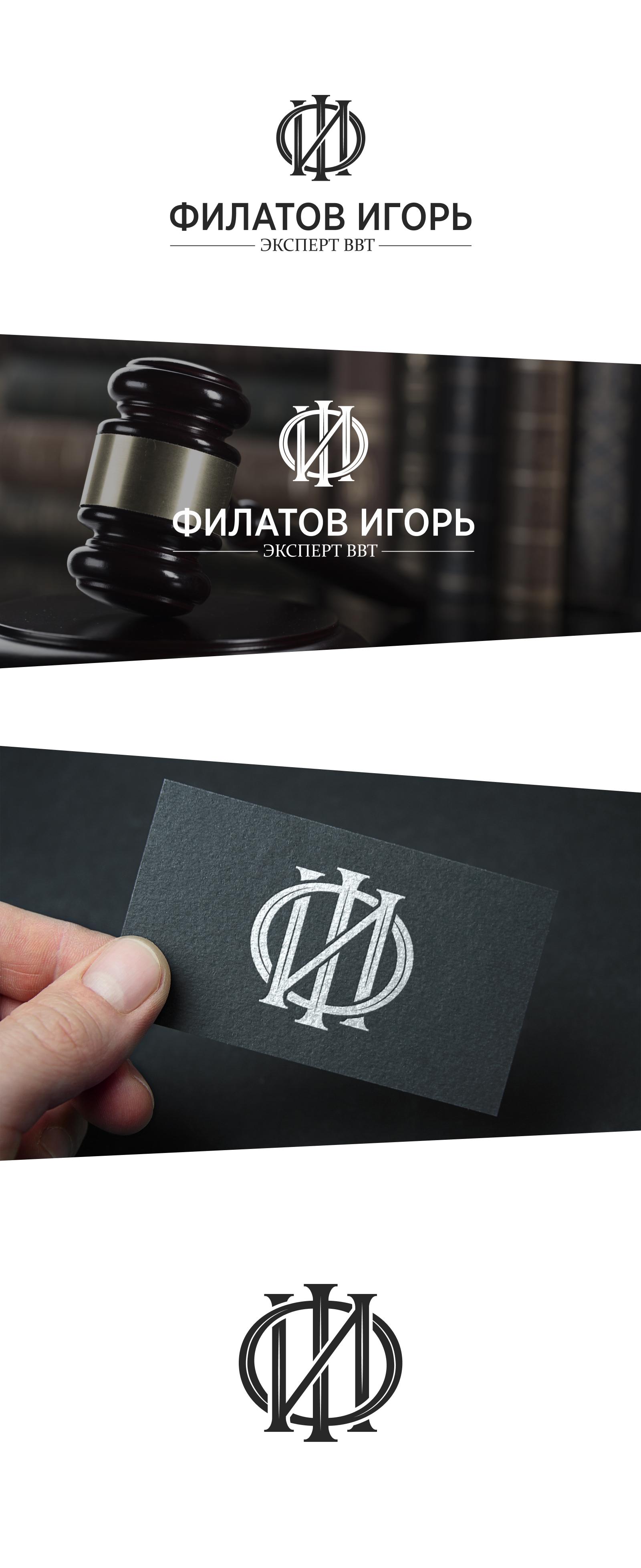 """Логотип-монограмма """"Филатов Игорь"""""""