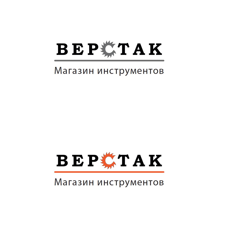 Логотип магазина бензо, электро, ручного инструмента фото f_1475a0ee39c0e89a.png