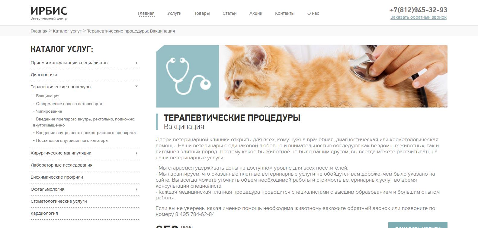 Ирбис - ветеринарная клиника