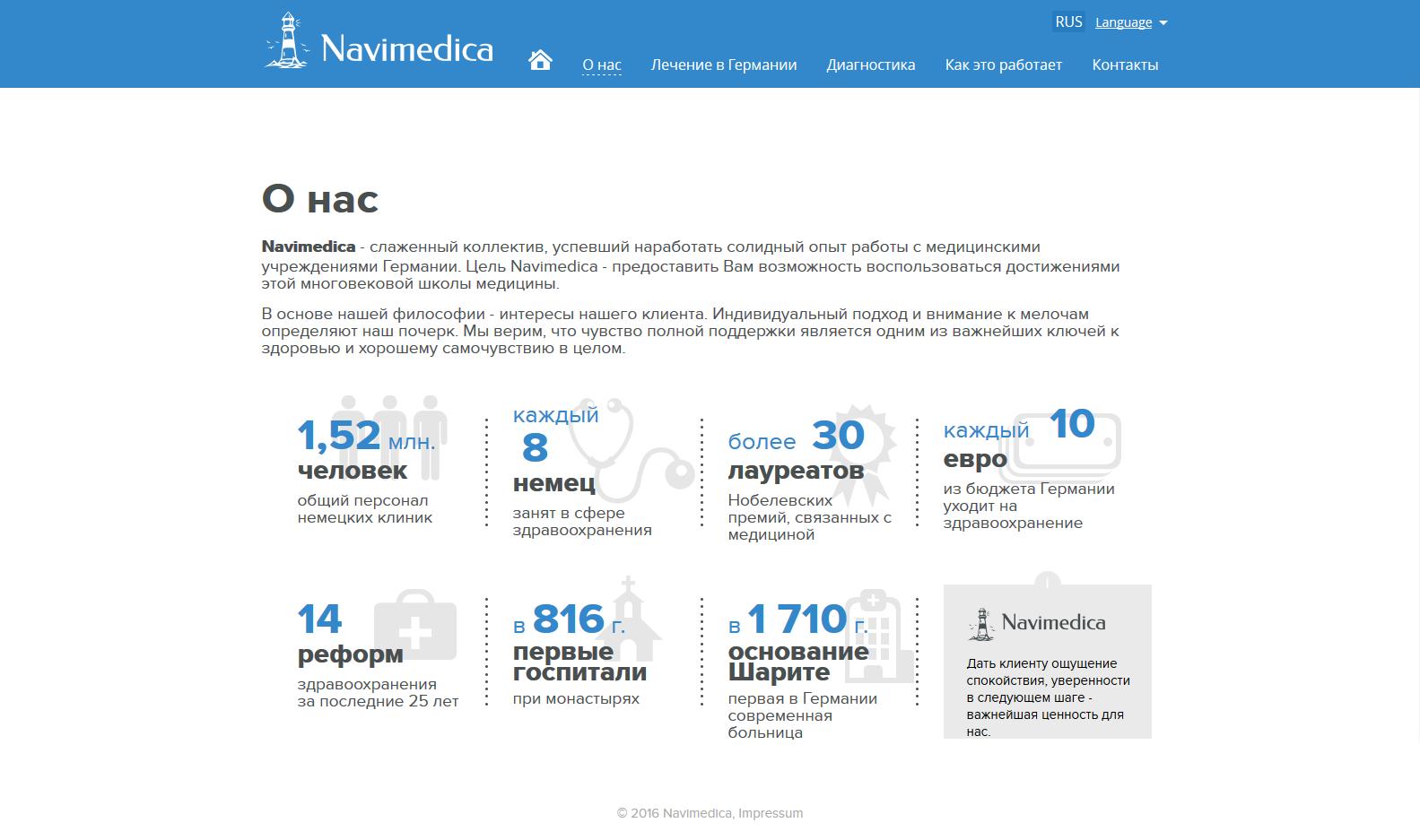 Navimedica - Лечение в Германии