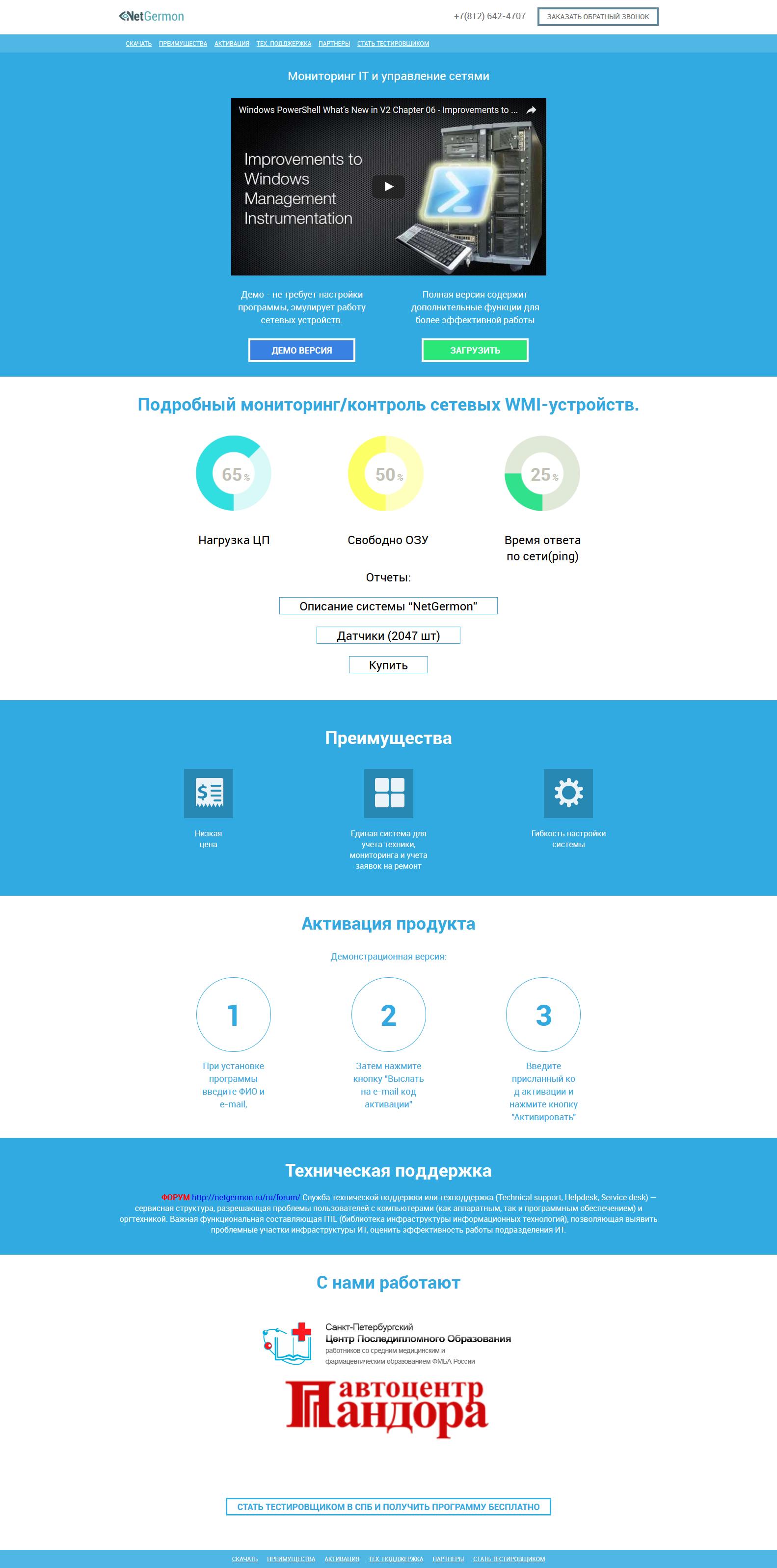 NetGermon - Мониторинг IT