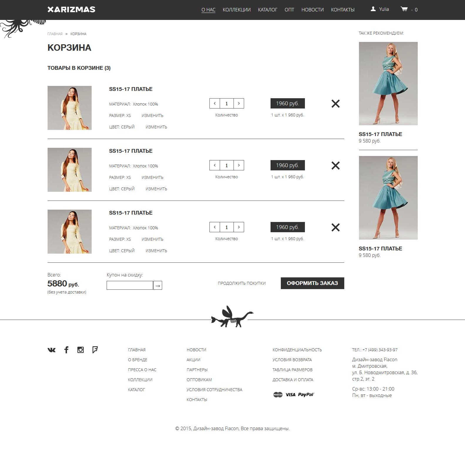 Xarizmas - интернет-магазин