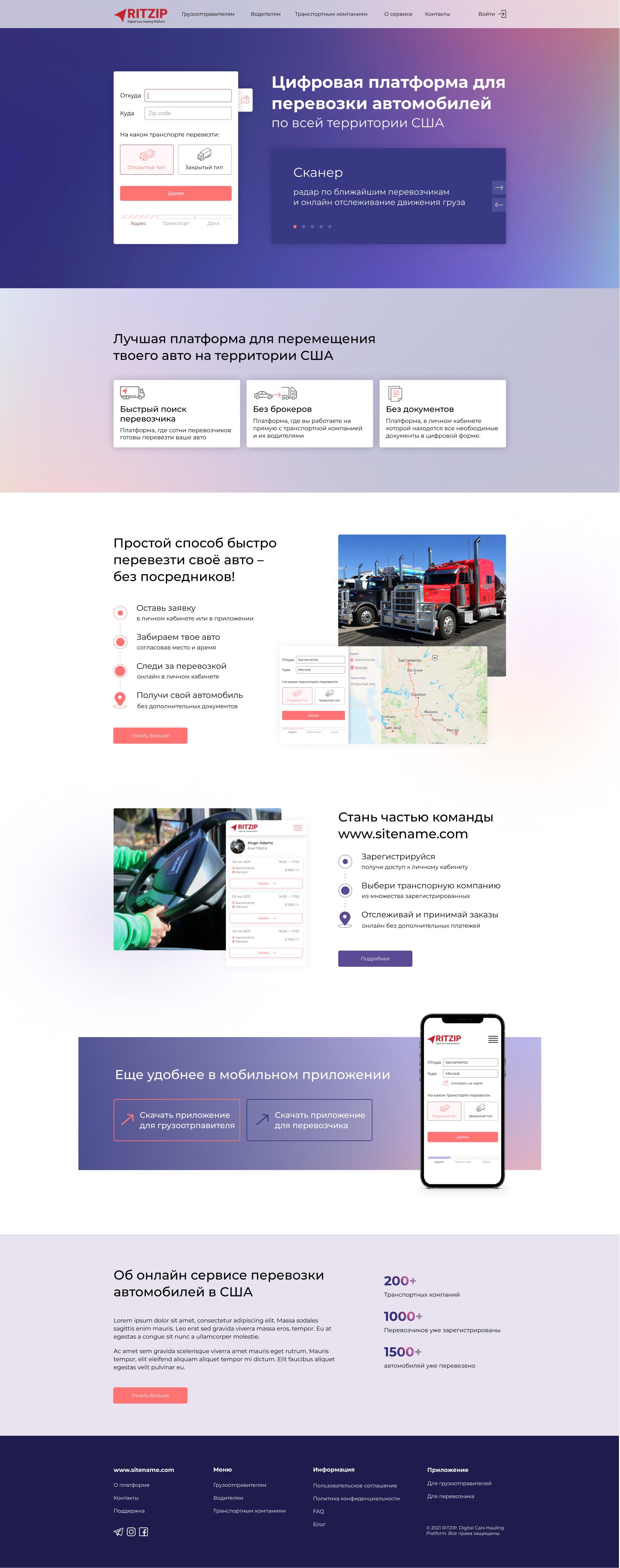 Дизайн сайта - автоперевозка авто в США -car hauling фото f_6696092c526b1a78.jpg