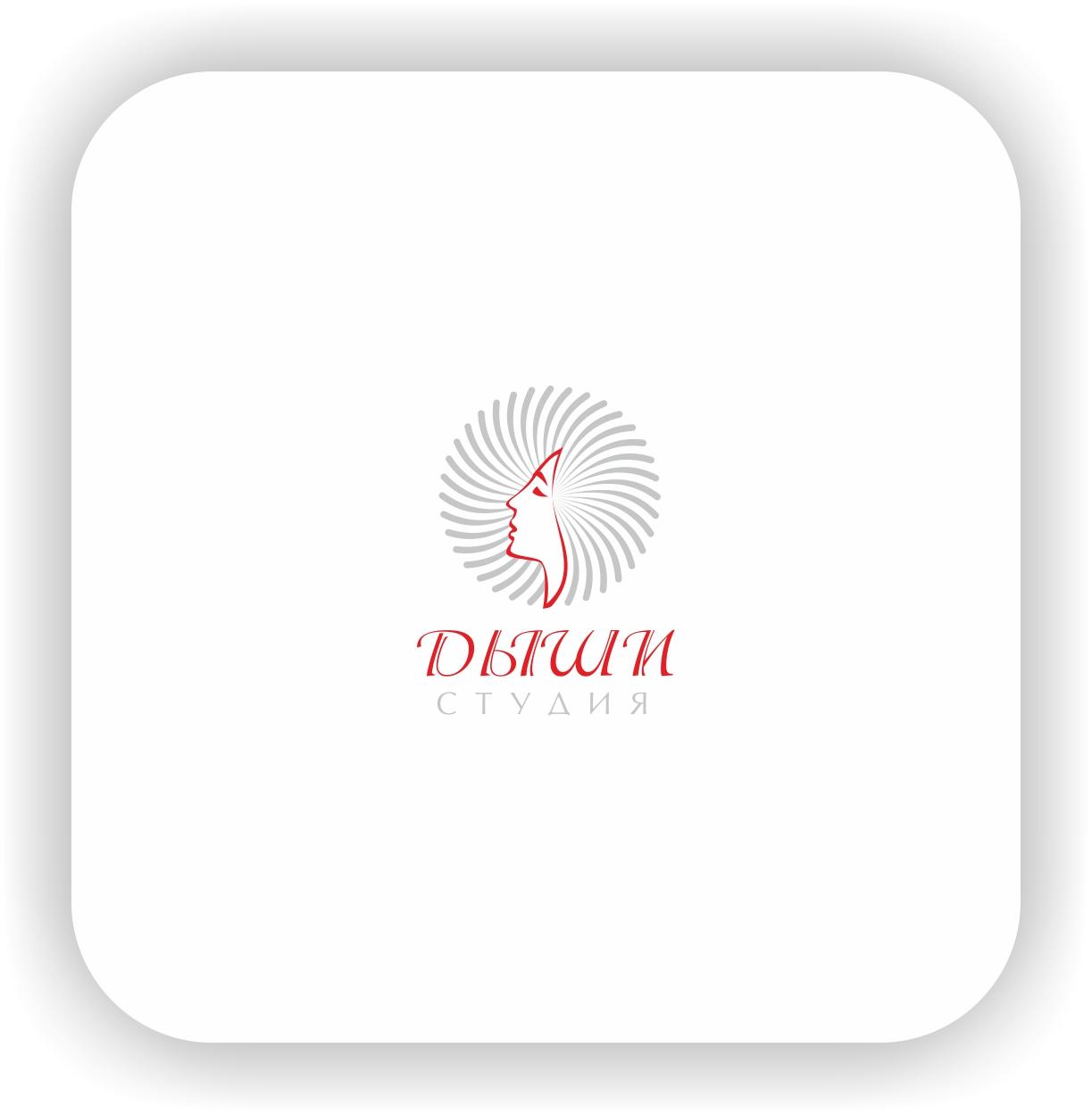 """Логотип для студии """"Дыши""""  и фирменный стиль фото f_03956fb64ac0f859.jpg"""