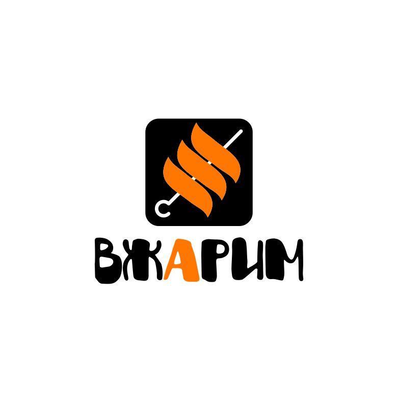 Требуется, разработка логотипа для крафт-кафе «ВЖАРИМ». фото f_077600a986685dd4.jpg