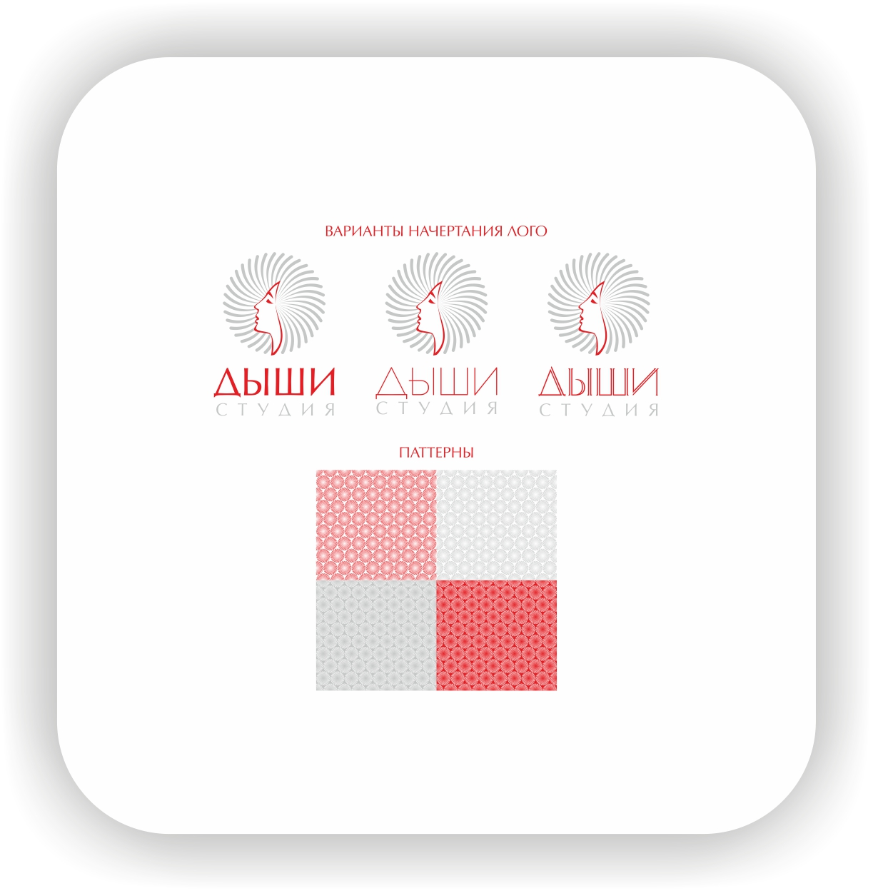 "Логотип для студии ""Дыши""  и фирменный стиль фото f_26556fb64bfdb356.jpg"
