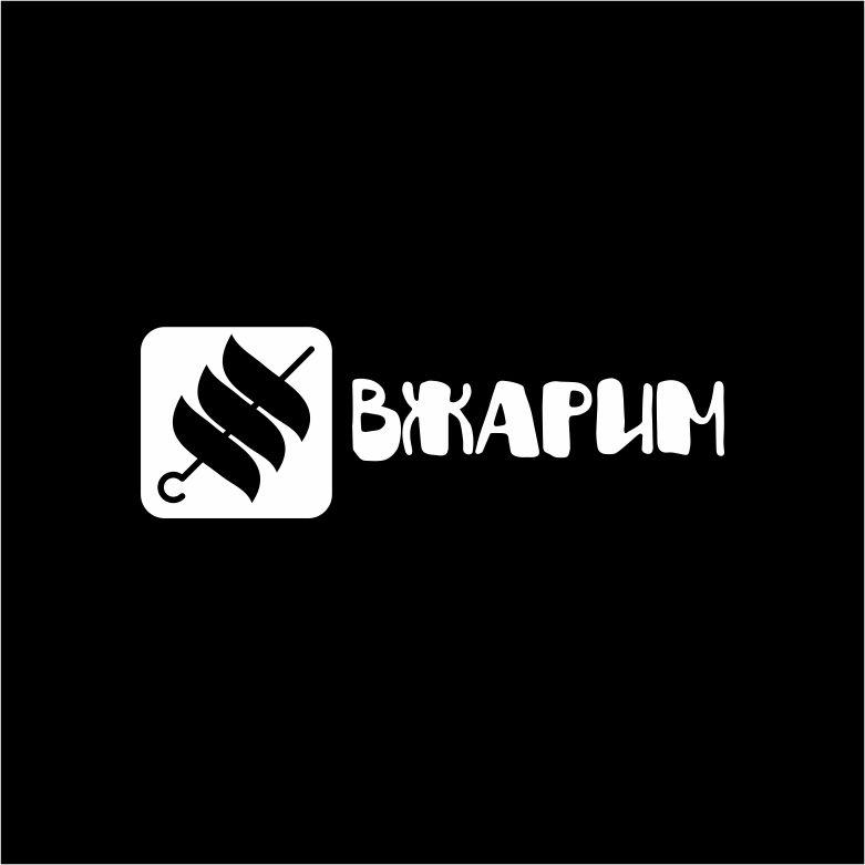 Требуется, разработка логотипа для крафт-кафе «ВЖАРИМ». фото f_428600a986bbec37.jpg