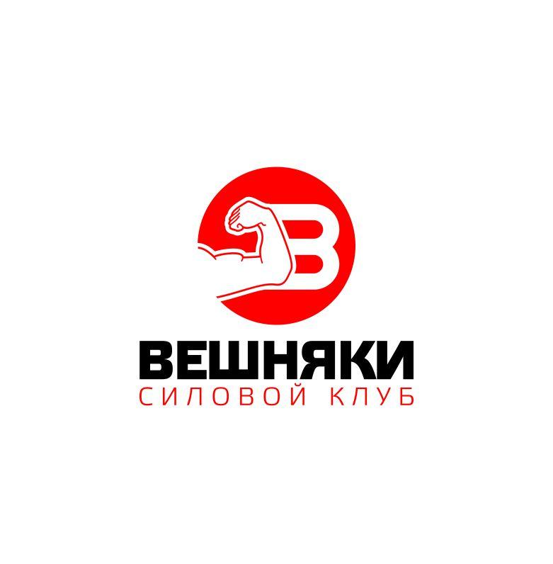 Адаптация (разработка) логотипа Силового клуба ВЕШНЯКИ в инт фото f_5455fb8a9331f6d0.jpg