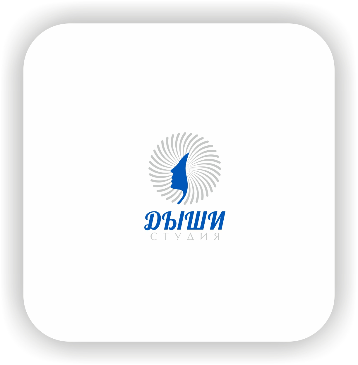 """Логотип для студии """"Дыши""""  и фирменный стиль фото f_65656fb70d71ee8e.jpg"""