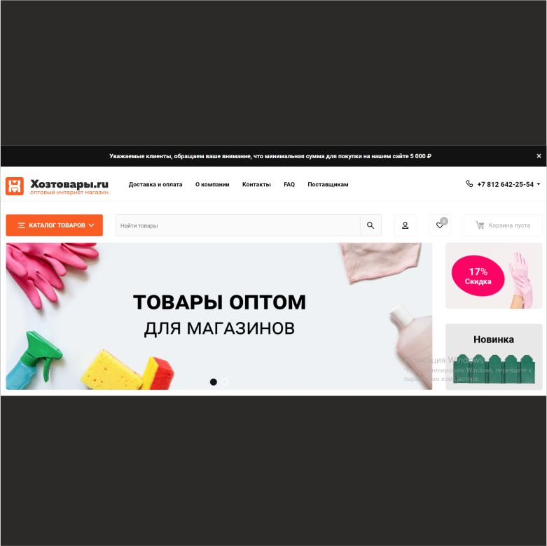 Разработка логотипа для оптового интернет-магазина «Хозтовары.ру» фото f_718606d38da091a9.jpg