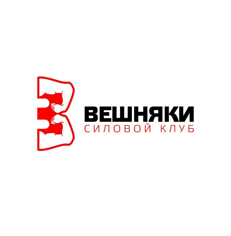 Адаптация (разработка) логотипа Силового клуба ВЕШНЯКИ в инт фото f_8515fb91388529a1.jpg