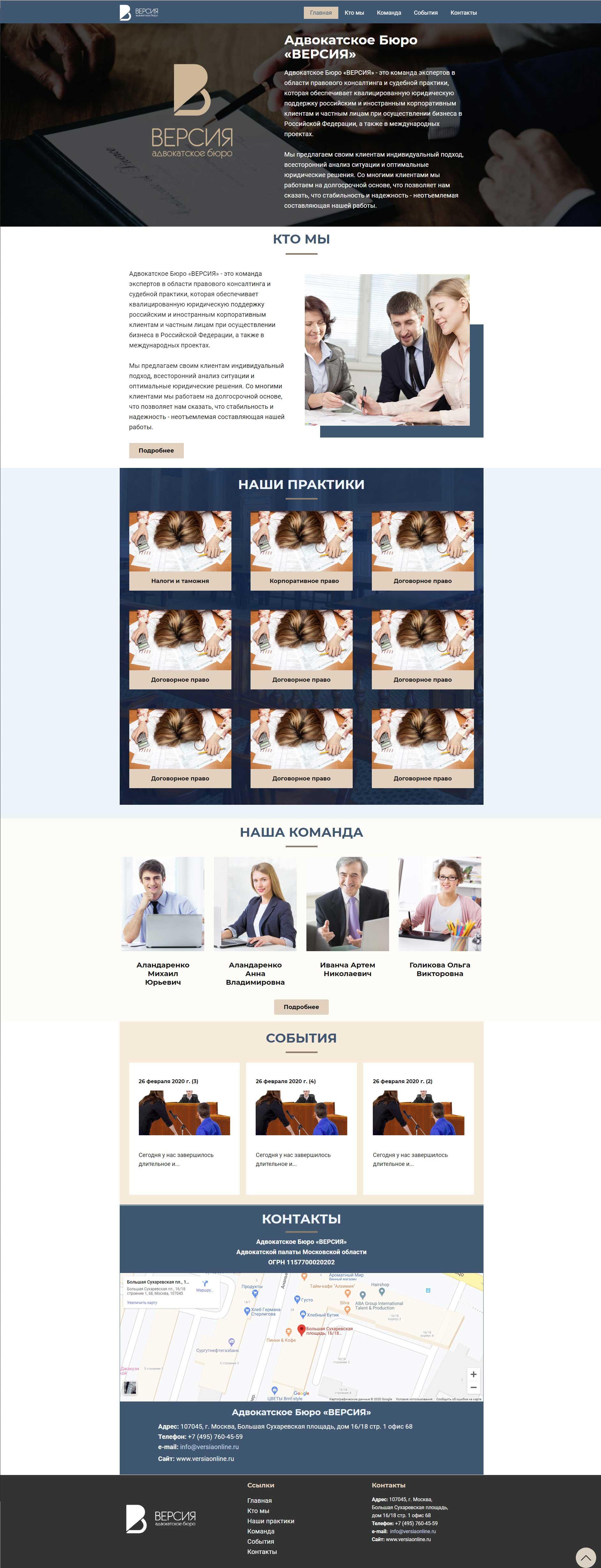 Конкурс на разработку дизайна и конструкцию сайта адвокатского бюро фото f_0235f1886d5dcf00.jpg