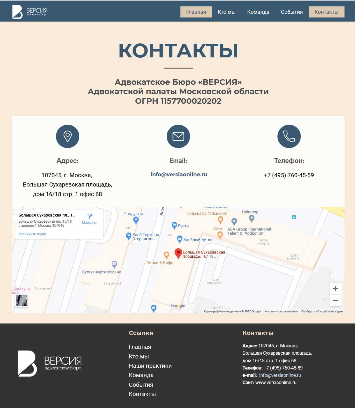 Конкурс на разработку дизайна и конструкцию сайта адвокатского бюро фото f_0265f1886fd5ba3f.jpg