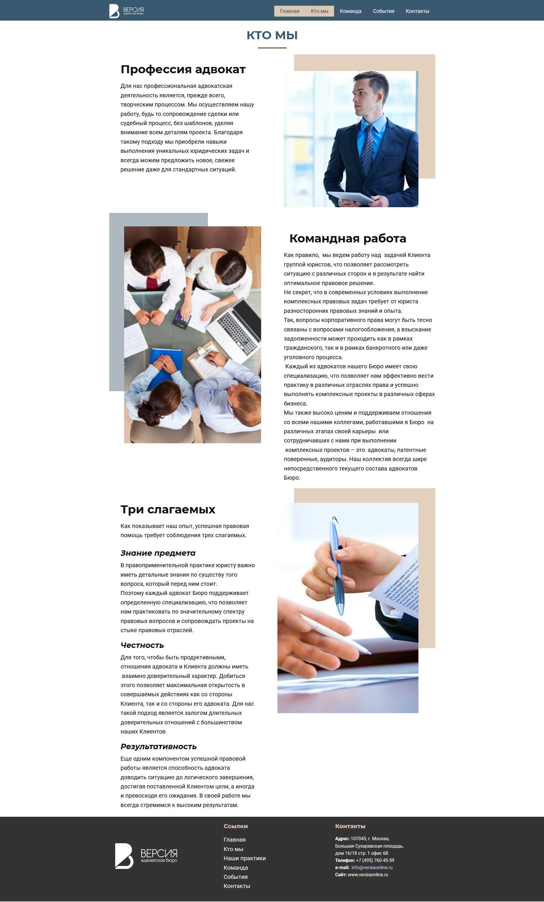 Конкурс на разработку дизайна и конструкцию сайта адвокатского бюро фото f_3995f1886f0e1635.jpg