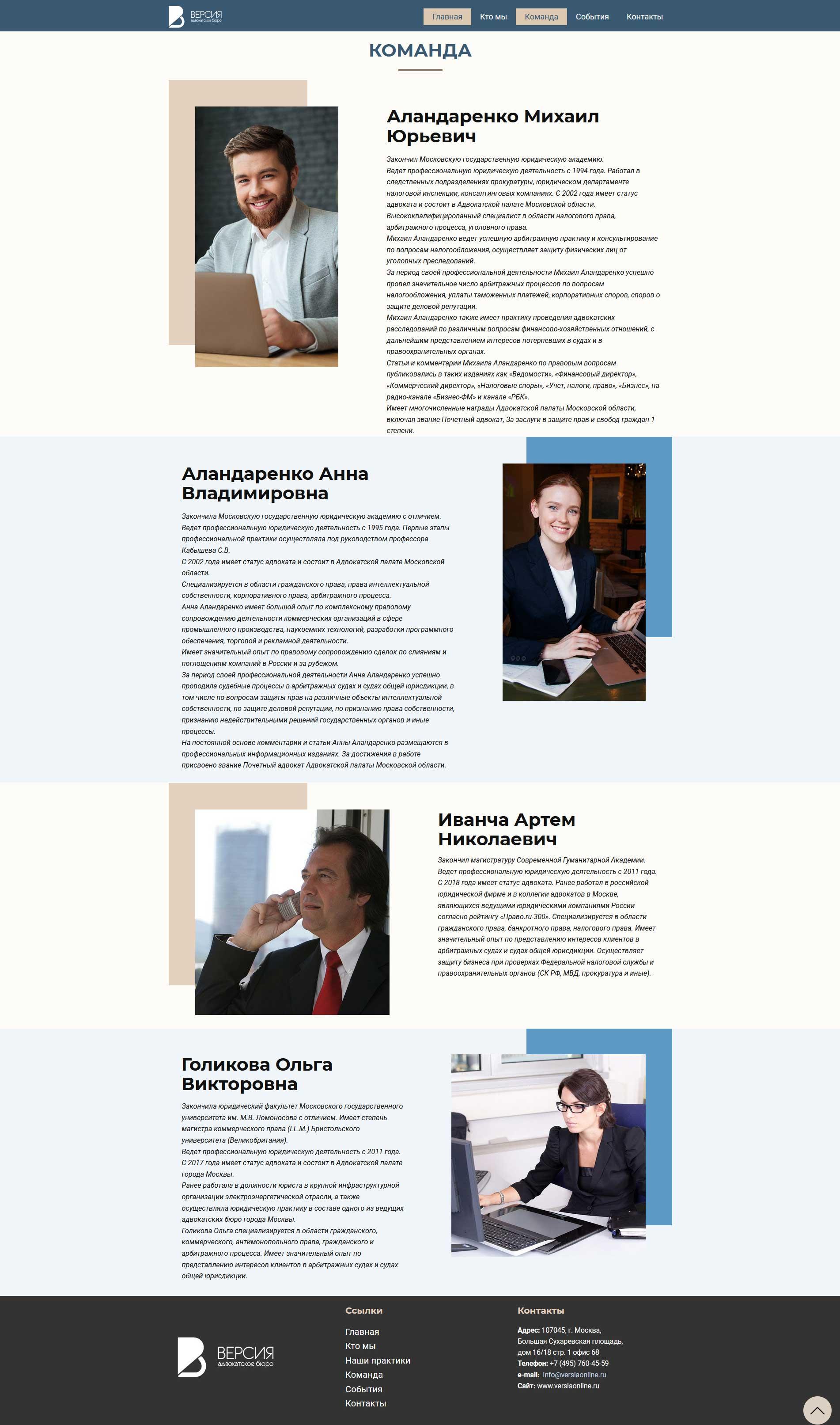 Конкурс на разработку дизайна и конструкцию сайта адвокатского бюро фото f_6355f1886e648138.jpg