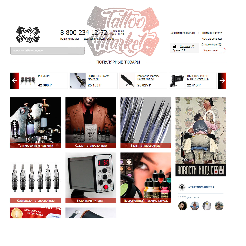 Редизайн логотипа магазина тату оборудования TattooMarket.ru фото f_4455c3a3072419e1.jpg