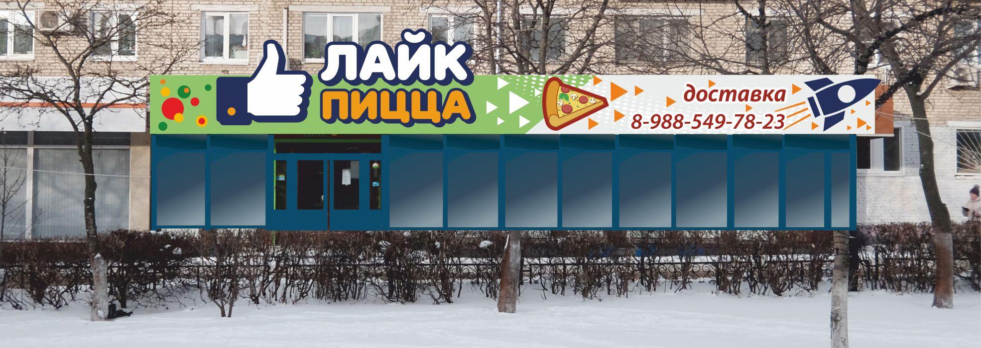Дизайн уличного козырька с вывеской для пиццерии фото f_0565873ce94b6f21.jpg