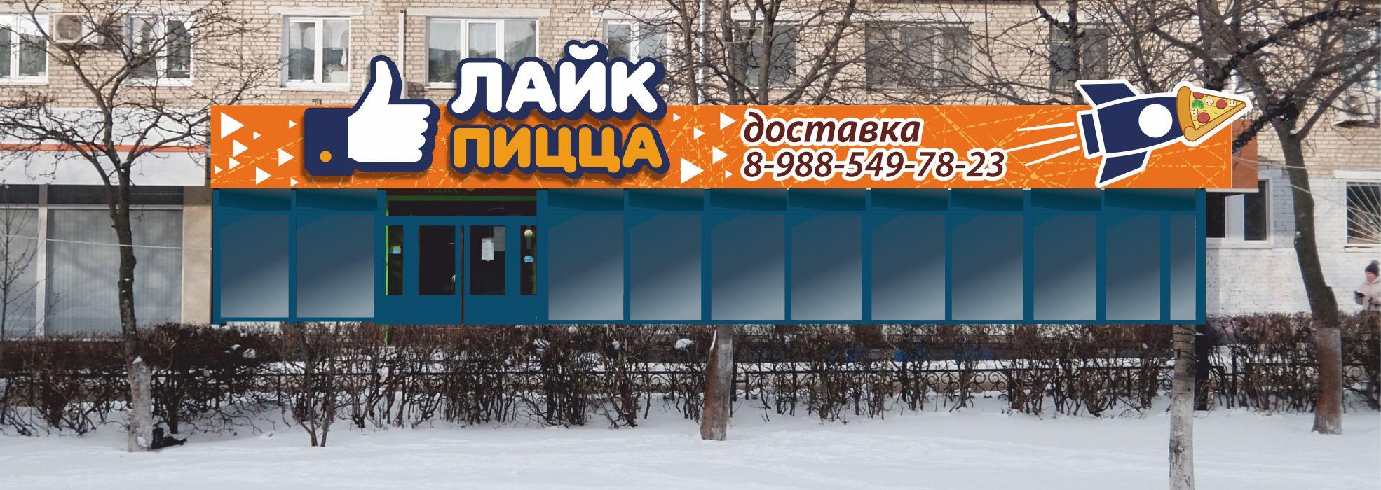 Дизайн уличного козырька с вывеской для пиццерии фото f_3205873cf38bd7c2.jpg
