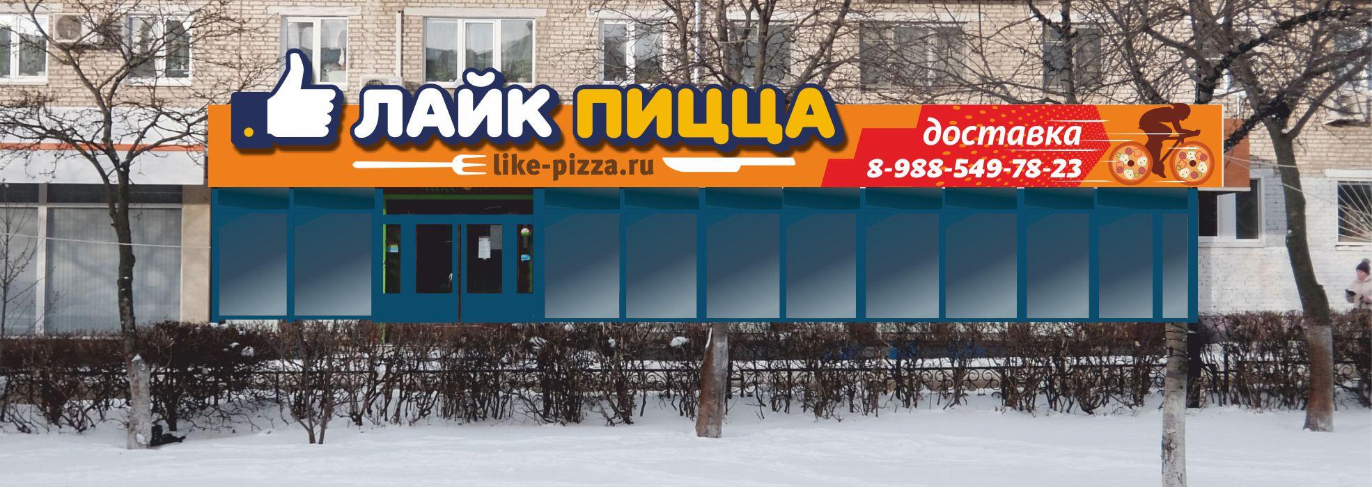 Дизайн уличного козырька с вывеской для пиццерии фото f_3385873cd477eb60.jpg