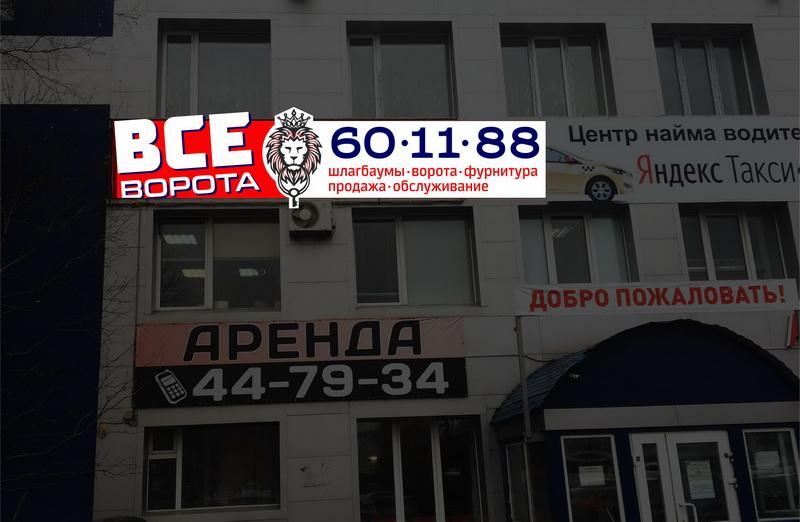 Дизайн светового короба / вывески фото f_5305bc8b41e4a925.jpg