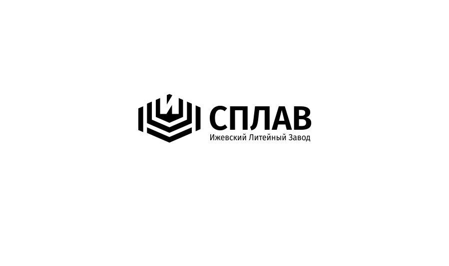 Разработать логотип для литейного завода фото f_5685afe9e72541bf.jpg