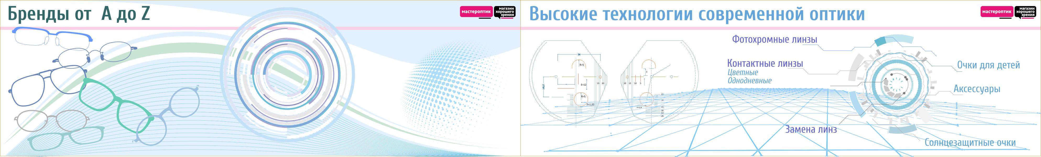 Создание нескольких графических панно для оптической компани фото f_6375904eb336c060.jpg