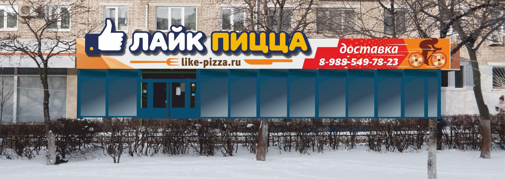 Дизайн уличного козырька с вывеской для пиццерии фото f_6995873cd93930f6.jpg