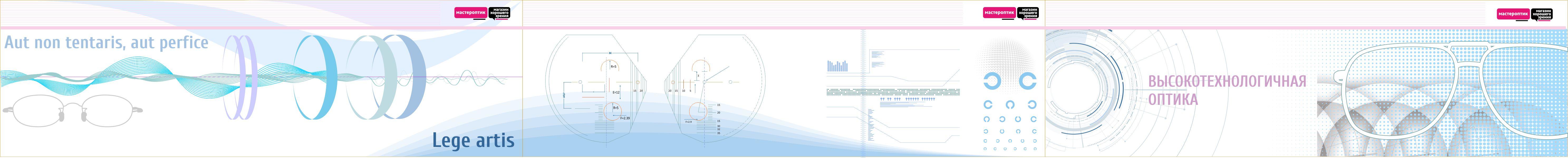 Создание нескольких графических панно для оптической компани фото f_7555904eb4219cb5.jpg