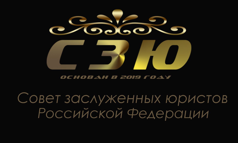 Разработка логотипа Совета (Клуба) заслуженных юристов Российской Федерации фото f_5035e45358c04561.jpg