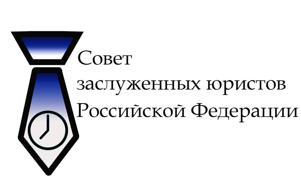Разработка логотипа Совета (Клуба) заслуженных юристов Российской Федерации фото f_8205e4535a166b56.jpg