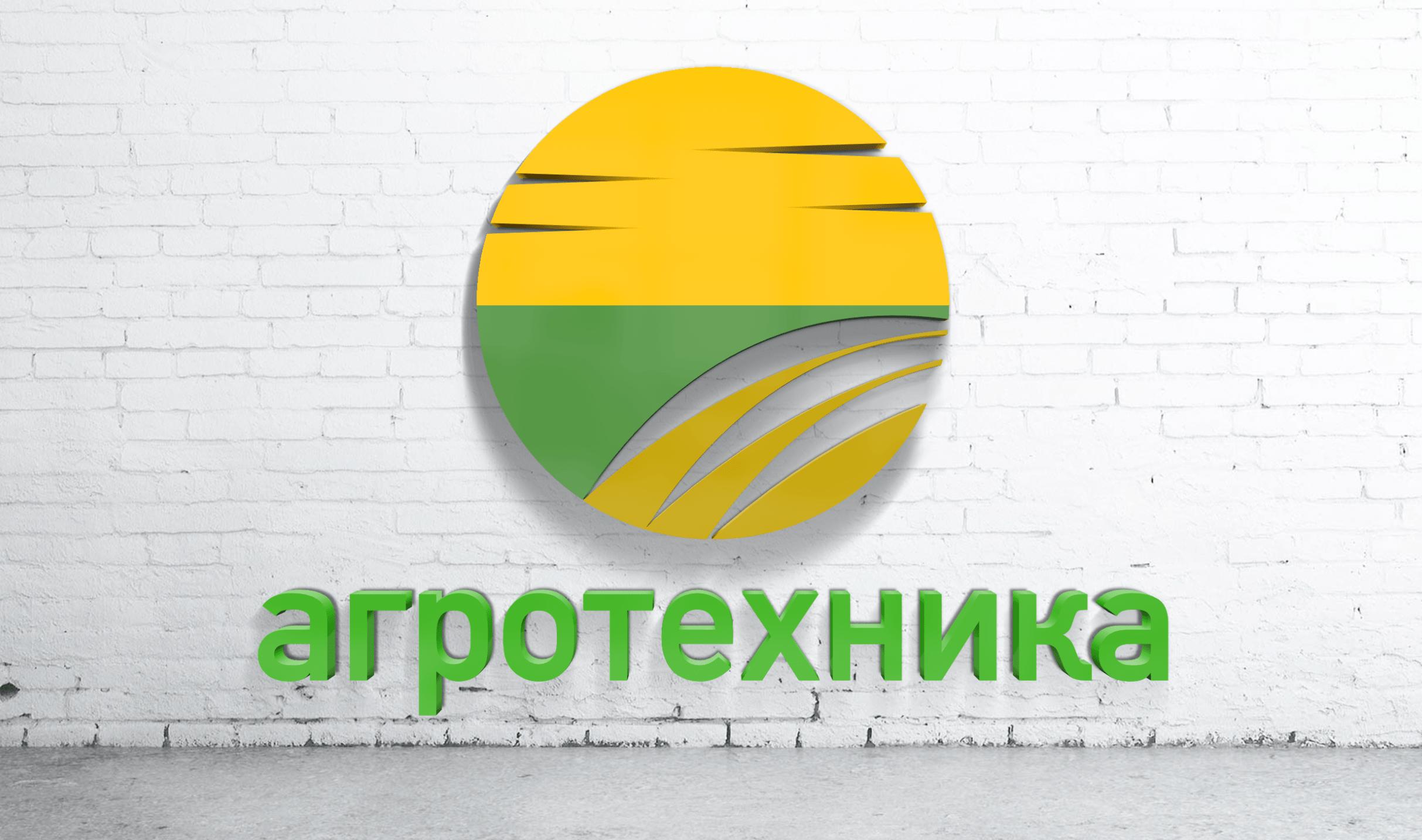 Разработка логотипа для компании Агротехника фото f_1295c01595f7ab16.png