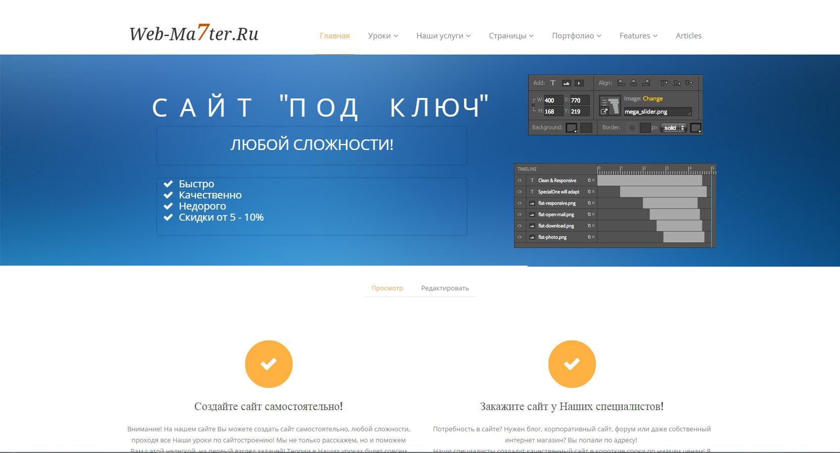 WEB-MA7TER