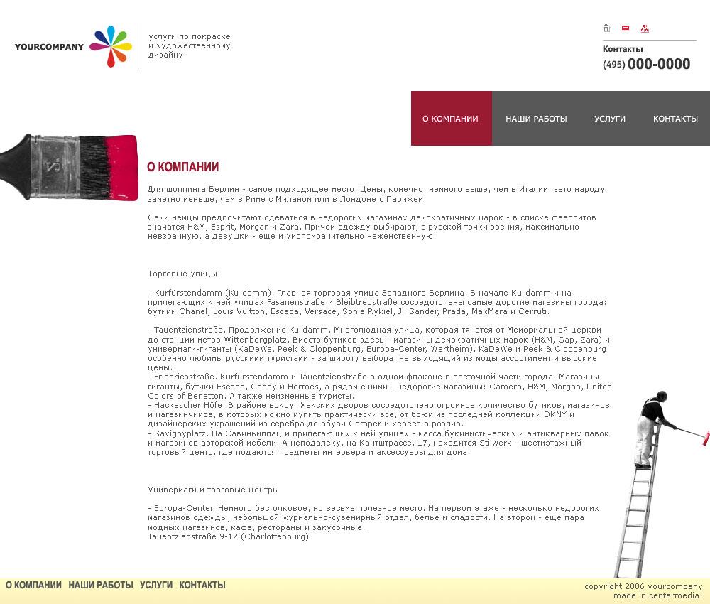 Дизайн сайта 2