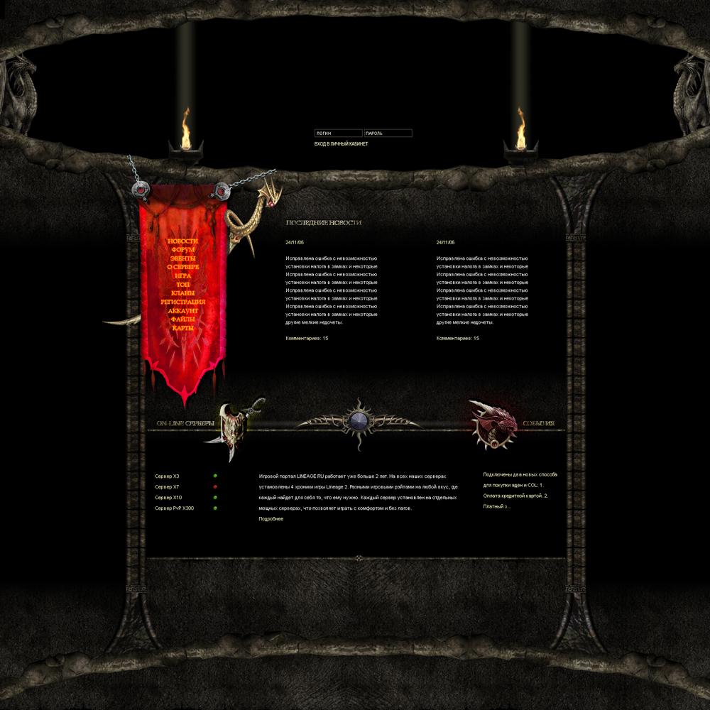 Игровой сервер 2