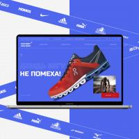 Дизайн интернет-магазина беговых кроссовок