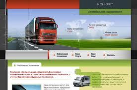 Дизайн сайта-визитки для транспортной компании фото f_24653c8ec3a557ec.jpg