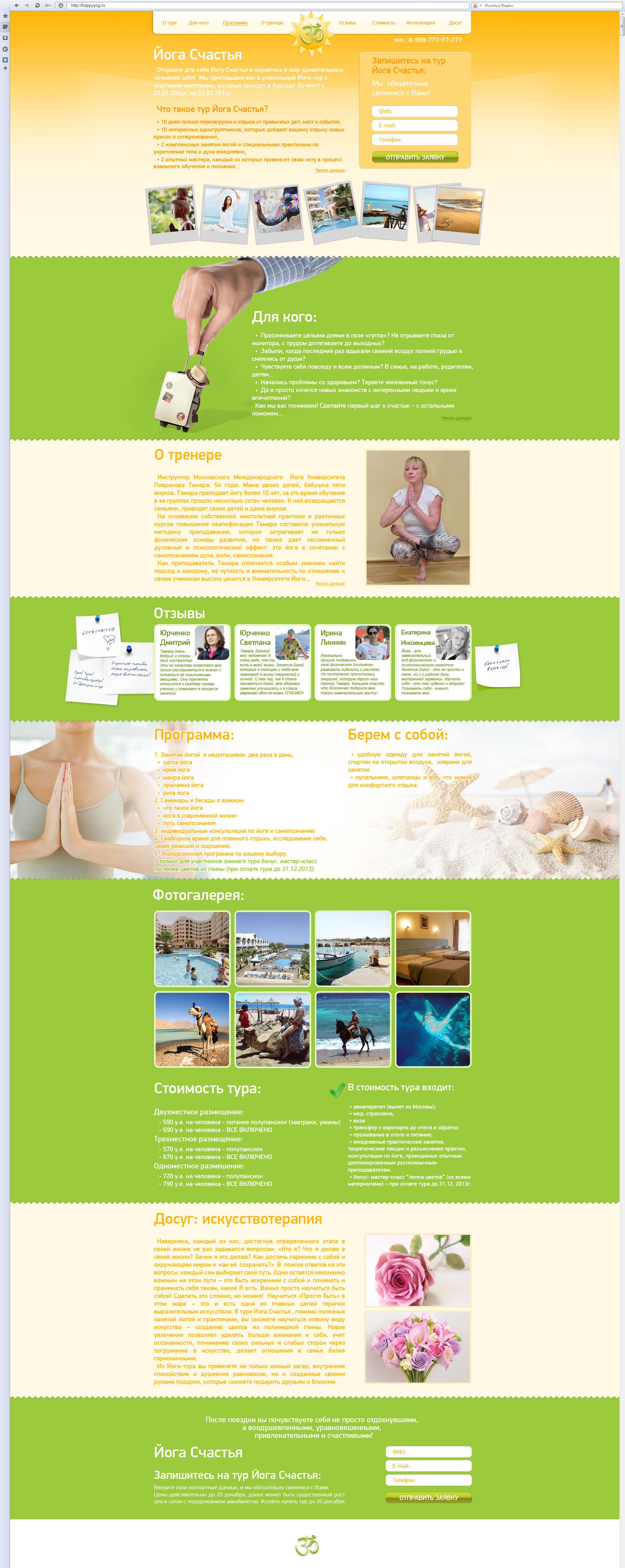 йога(landing page)