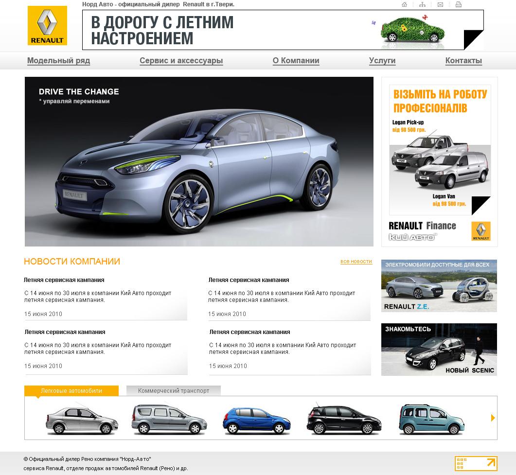 Норд Авто - официальный дилер Renault в