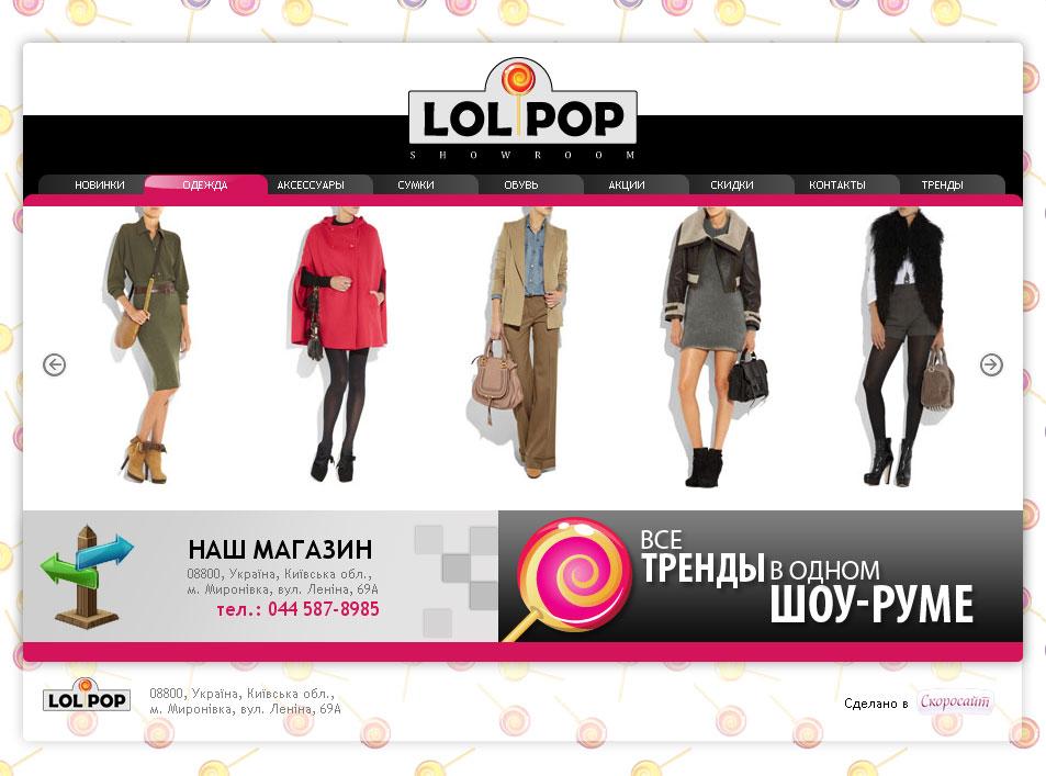 LOLIPOP - мгазин женской одежды