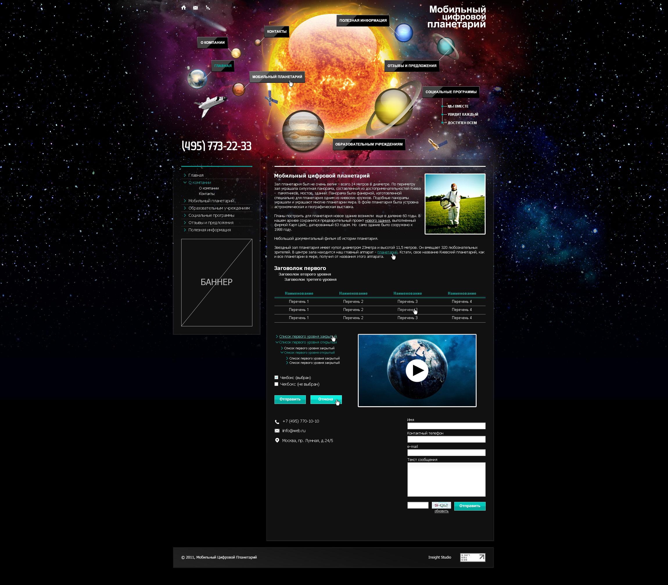 Мобильный цифровой планетарий