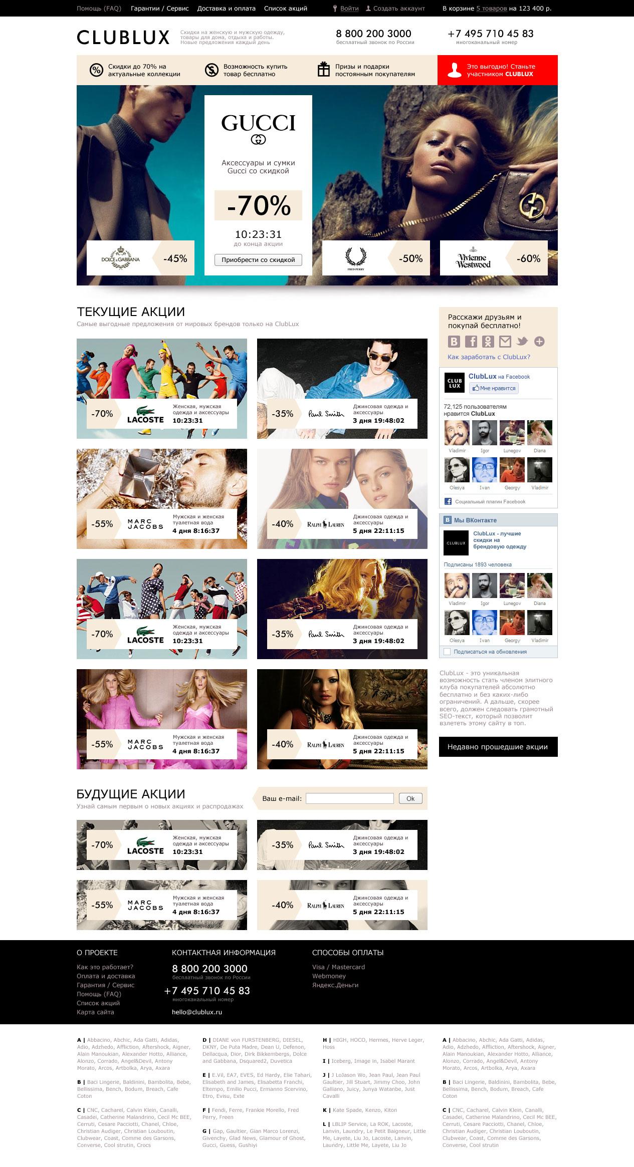 ClubLux  (разработка для  http://www.studia7.com/ ) - index