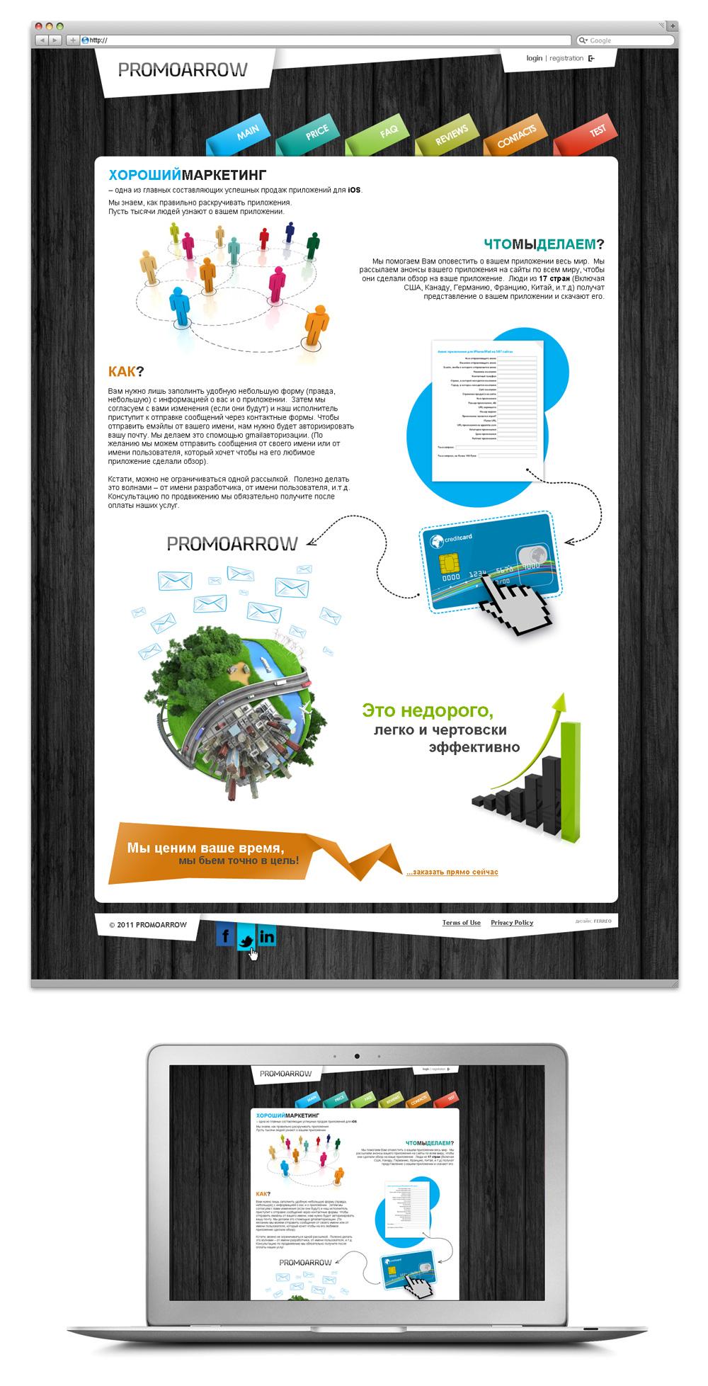 Дизайн сайта Promoarrow