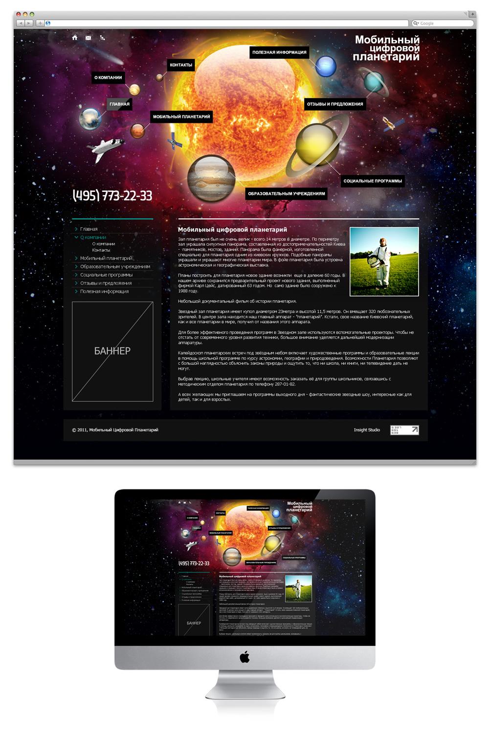 """Дизайн сайта """"Мобильный планетарий"""""""