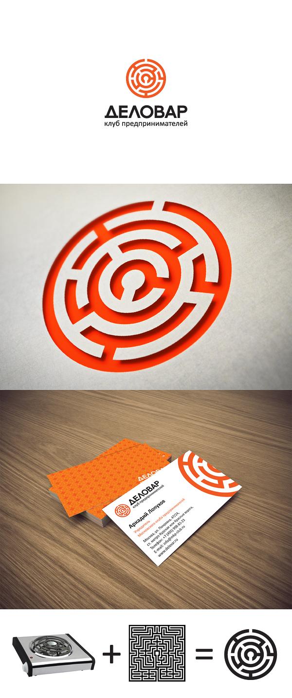 """Логотип и фирм. стиль для Клуба предпринимателей """"Деловар"""" фото f_5046ee138f109.jpg"""