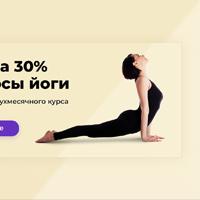 Курсы по йоге