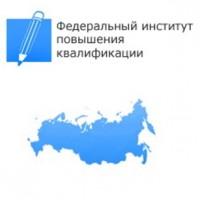 Федеральный институт повышения квалификации