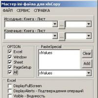 Автоматизация создания аналитических форм Excel не содержащих рабочих элементов